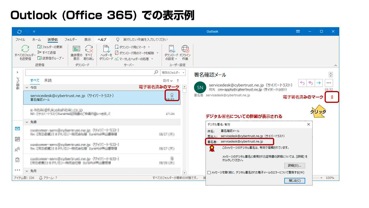 SureMail Outlook (Office 365) での受信表示例