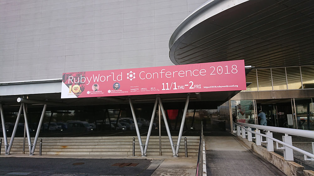RubyWorld Conference