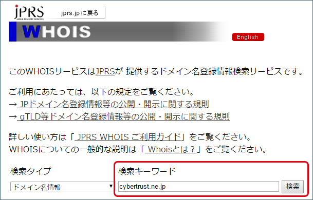 whois-step01.png
